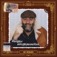 Михаил Шуфутинский - Нет Проблем (Album)
