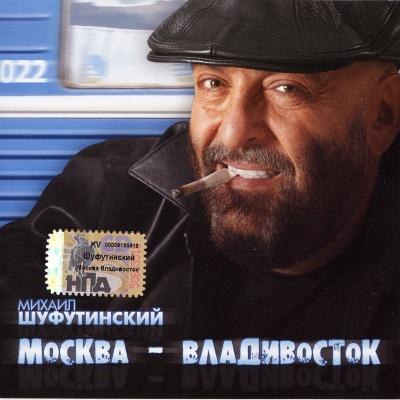 Михаил Шуфутинский - Москва - Владивосток (Album)