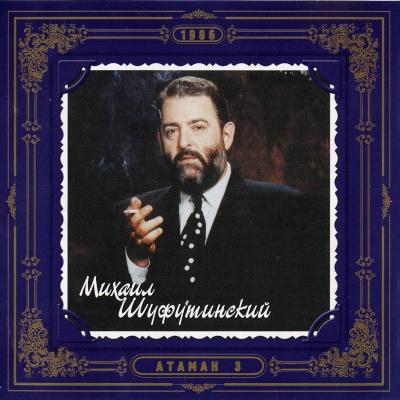 Михаил Шуфутинский - Атаман 3 (Album)