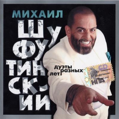 Михаил Шуфутинский - Дуэты Разных Лет (Album)