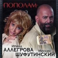 Михаил Шуфутинский - Пополам (Album)