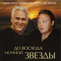 Александр Маршал - До Восхода Ночной Звезды (Album)