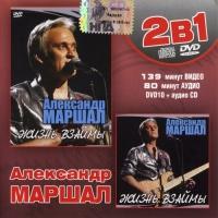 Александр Маршал - Жизнь Взаймы