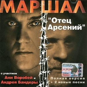 Александр Маршал - Отец Арсений (Полная Версия) (Album)