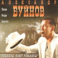 Александр Буйнов - Финансы Поют Романсы