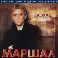 Александр Маршал - Вожак (Album)