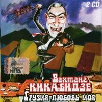Вахтанг Кикабидзе - Грузия, Любовь Моя CD1 (Album)