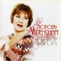 Любовь Успенская - Карета