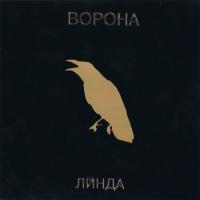 - Ворона