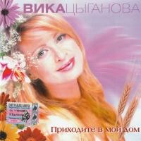 Вика Цыганова -  Приходите в Мой Дом
