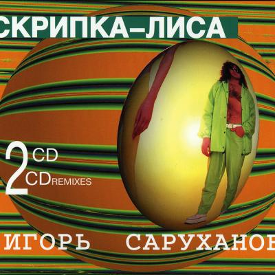 Игорь Саруханов - Скрипка-Лиса CD2