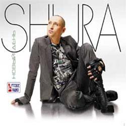 Шура - Новый День