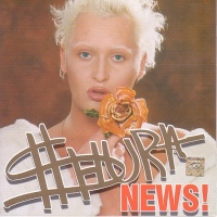 Шура - News!