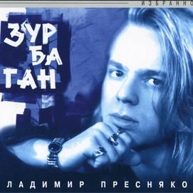 Владимир Пресняков - Зурбаган