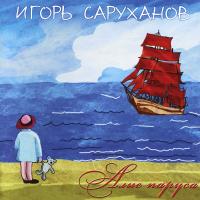Игорь Саруханов - Алые Паруса