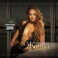 Жанна Фриске - Ла-ла-ла (Remix DJ Groove)