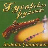 Любовь Успенская - Гусарская Рулетка