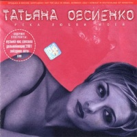 Татьяна Овсиенко - Река Любви Моей (Album)