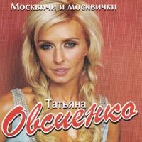 - Москвичи и Москвички