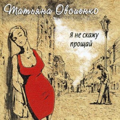 Татьяна Овсиенко - Я Не Скажу Прощай (Album)