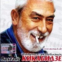 Вахтанг Кикабидзе - Старики-Разбойники (Album)