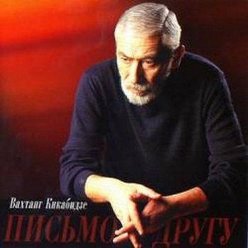 Вахтанг Кикабидзе - Письмо Другу (Album)