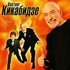 Вахтанг Кикабидзе - Секрет Счастья (Album)