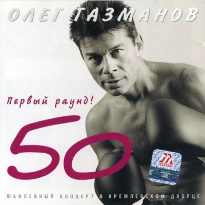 Олег Газманов -  Первый раунд - 50!