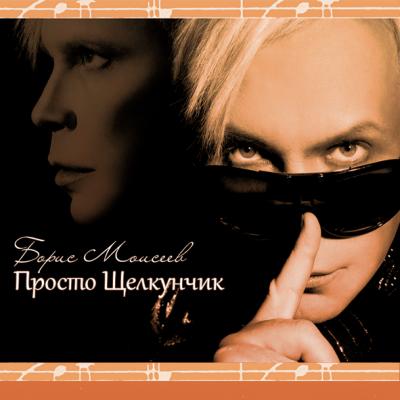 Борис Моисеев - Просто Щелкунчик (Album)