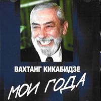 Вахтанг Кикабидзе - Мои Года