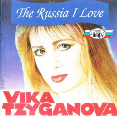 Вика Цыганова - С любовью к России