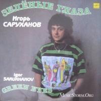 Игорь Саруханов - Зеленые Глаза