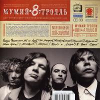 Мумий Тролль - 8. CD1.