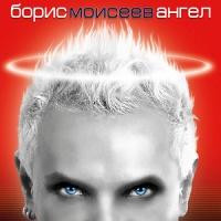 Борис Моисеев - Ангел (Album)