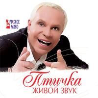 Борис Моисеев - Одуванчики