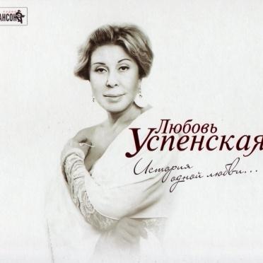 Любовь Успенская - История Одной Любви