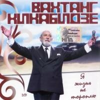 Вахтанг Кикабидзе - Я Жизнь Не Тороплю CD2 (Album)