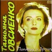 Татьяна Овсиенко - Поплачу И Брошу (Album)