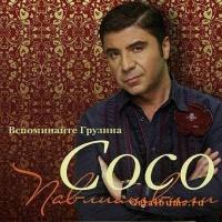 Сосо Павлиашвили - Вспоминайте Грузина
