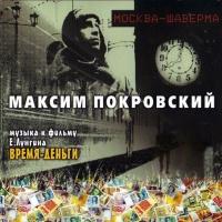 - Москва - Шаверма