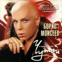 Борис Моисеев - Чужой (Album)