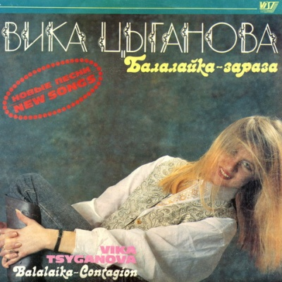 Вика Цыганова - Балалайка-Зараза
