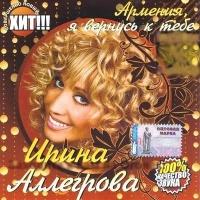Ирина Аллегрова - Армения, Я Вернусь к Тебе (Album)