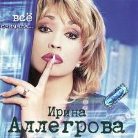 Ирина Аллегрова - Всё Сначала (Album)
