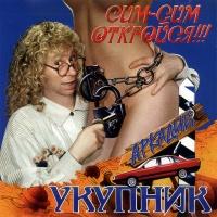 Аркадий Укупник - Сим-Сим Откройся