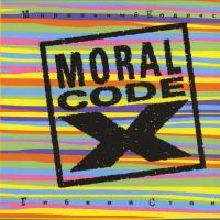 Моральный Кодекс - Гибкий Стан