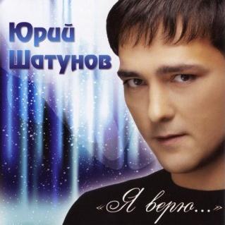 Юрий Шатунов - Я Верю