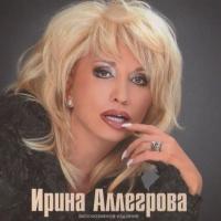 Ирина Аллегрова - Эксклюзивное Издание (Album)