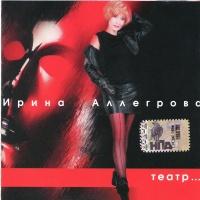 Ирина Аллегрова - Театр (Album)