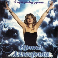 Ирина Аллегрова - Я Тучи Разведу Руками (Album)